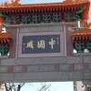 """La historia de """"Arribeños"""" está centrada en la comunidad taiwanesa en torno a la cual […]"""